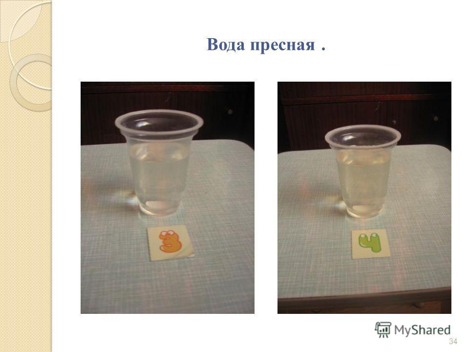 Вода пресная. 34