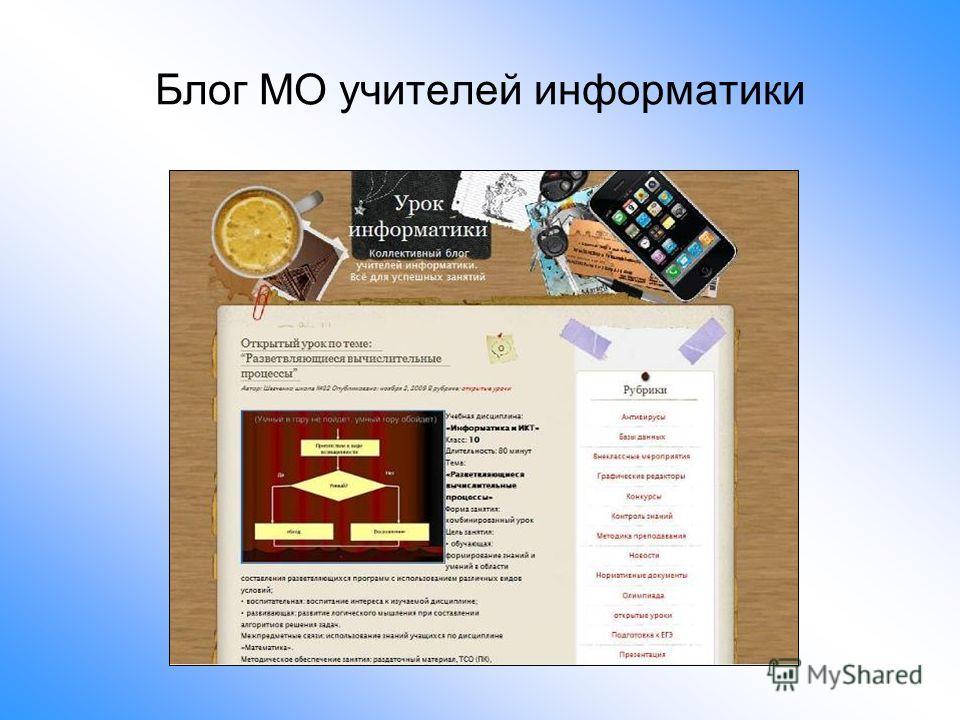 Блог МО учителей информатики