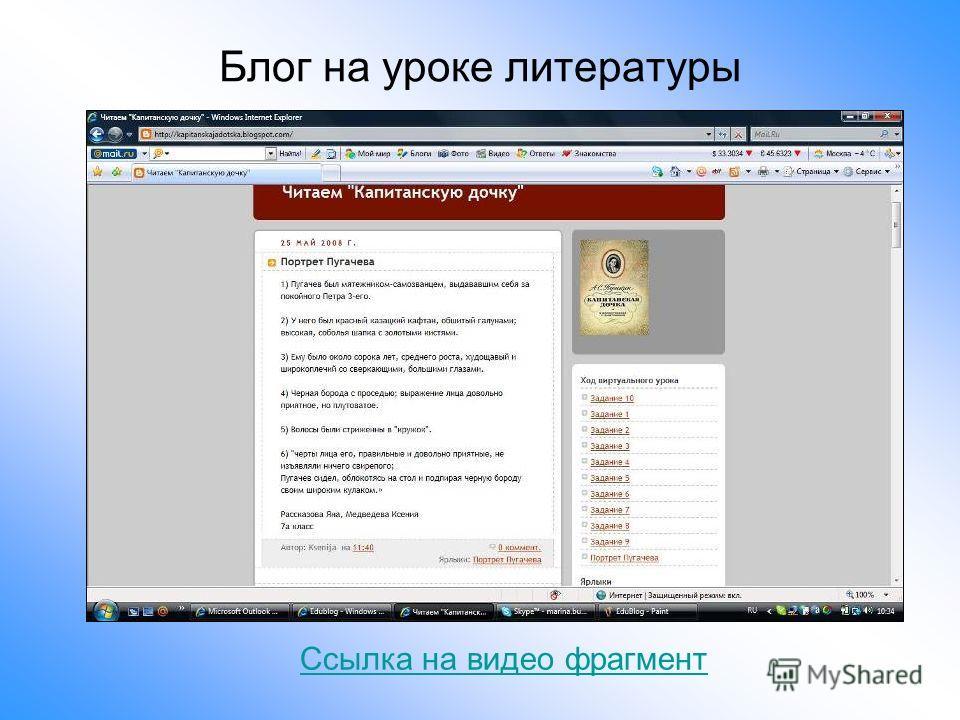 Блог на уроке литературы Ссылка на видео фрагмент