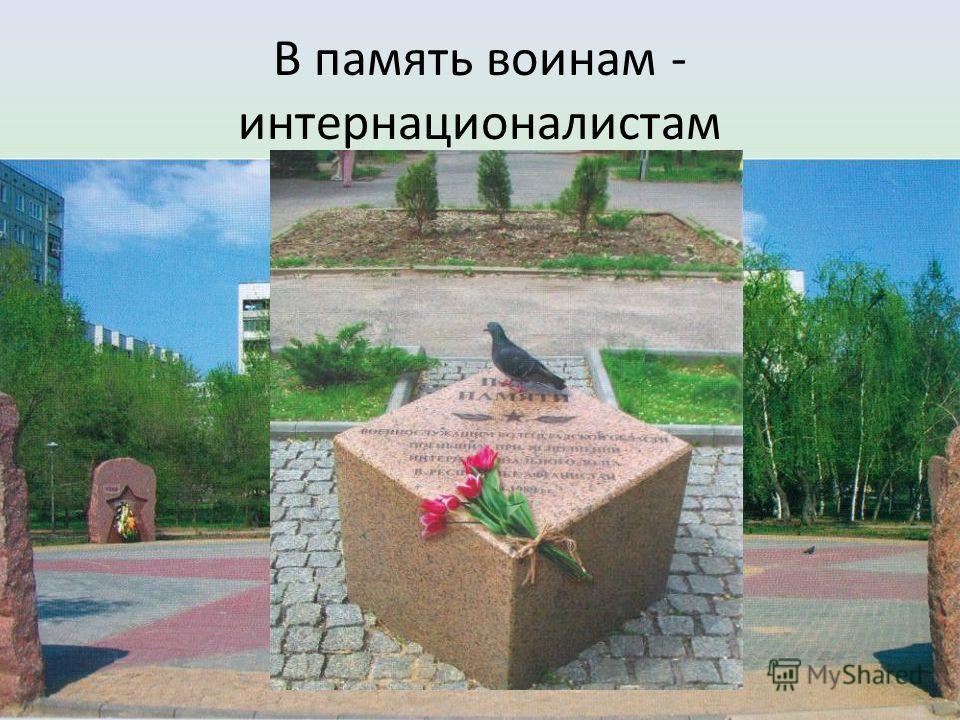 В память воинам - интернационалистам