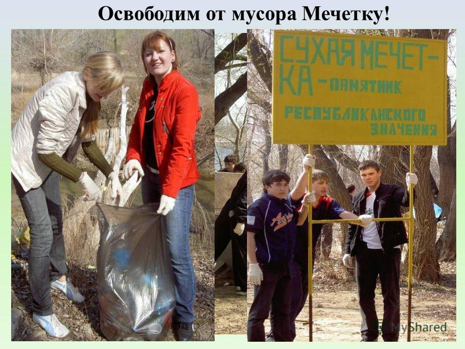 Освободим от мусора Мечетку!