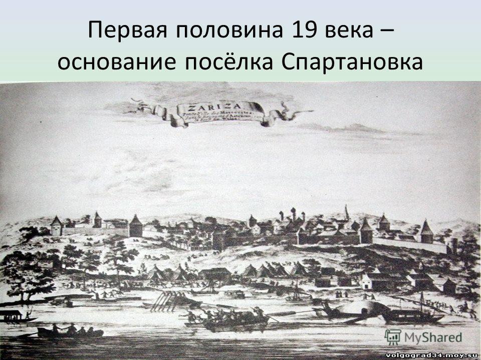 Первая половина 19 века – основание посёлка Спартановка