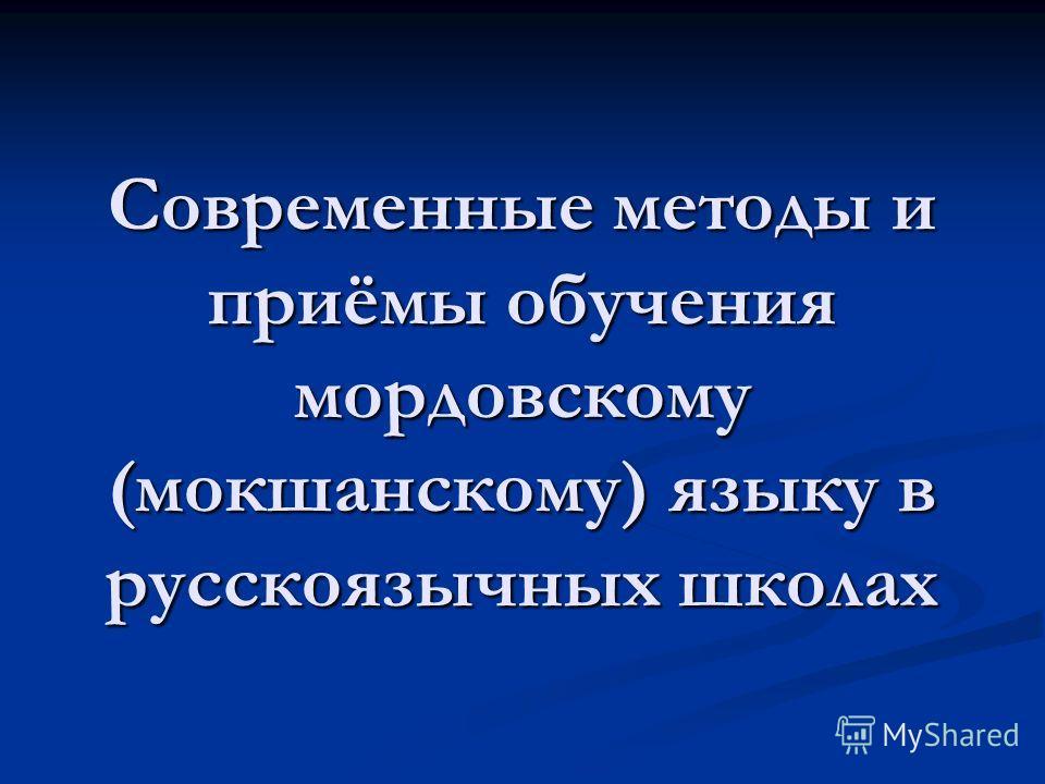 Современные методы и приёмы обучения мордовскому (мокшанскому) языку в русскоязычных школах
