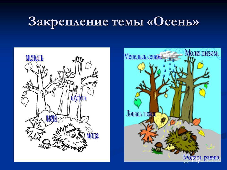 Закрепление темы «Осень»