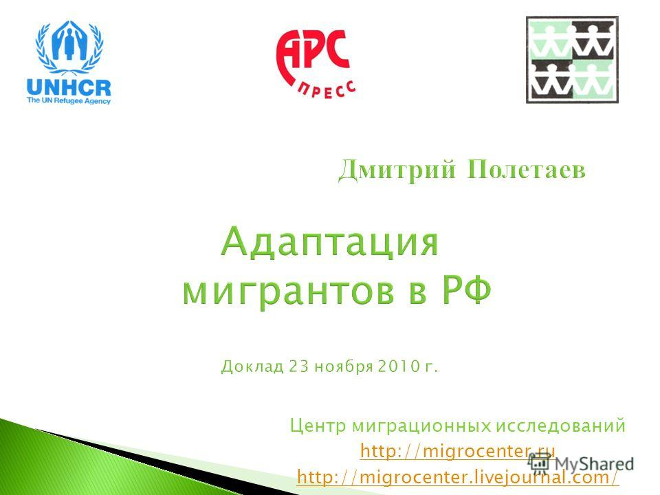 Дмитрий Полетаев Адаптация мигрантов в РФ Доклад 23 ноября 2010 г. Центр миграционных исследований http://migrocenter.ru http://migrocenter.livejournal.com/