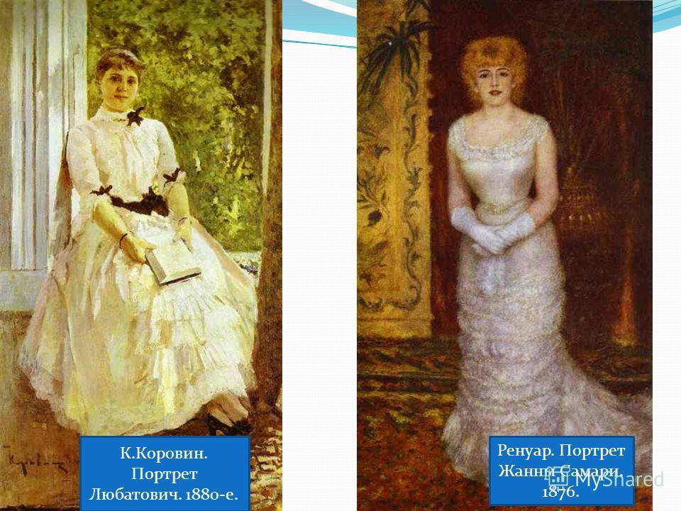 К.Коровин. Портрет Любатович. 1880-е. Ренуар. Портрет Жанны Самари. 1876.