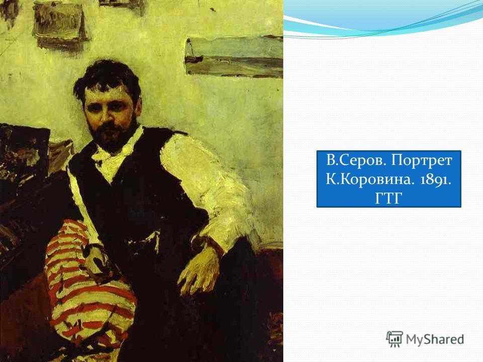 В.Серов. Портрет К.Коровина. 1891. ГТГ