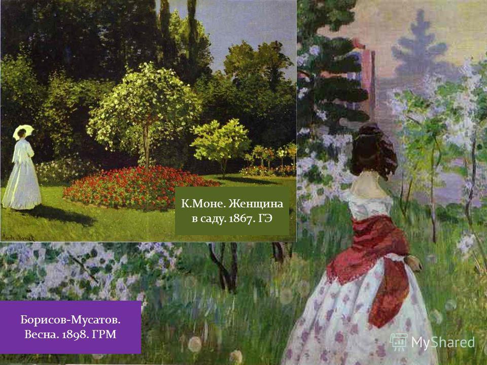 Борисов-Мусатов. Весна. 1898. ГРМ К.Моне. Женщина в саду. 1867. ГЭ