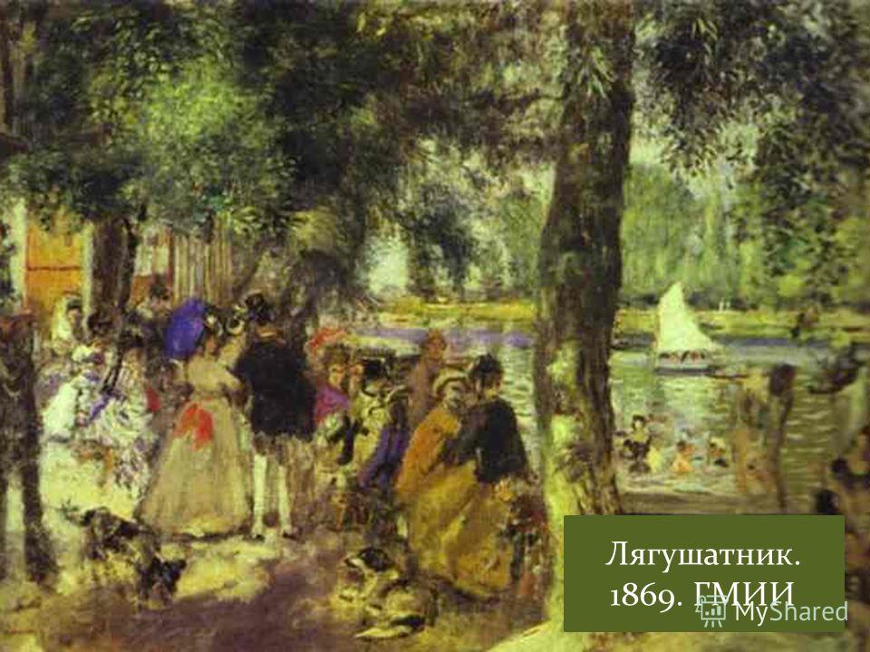 Лягушатник. 1869. ГМИИ