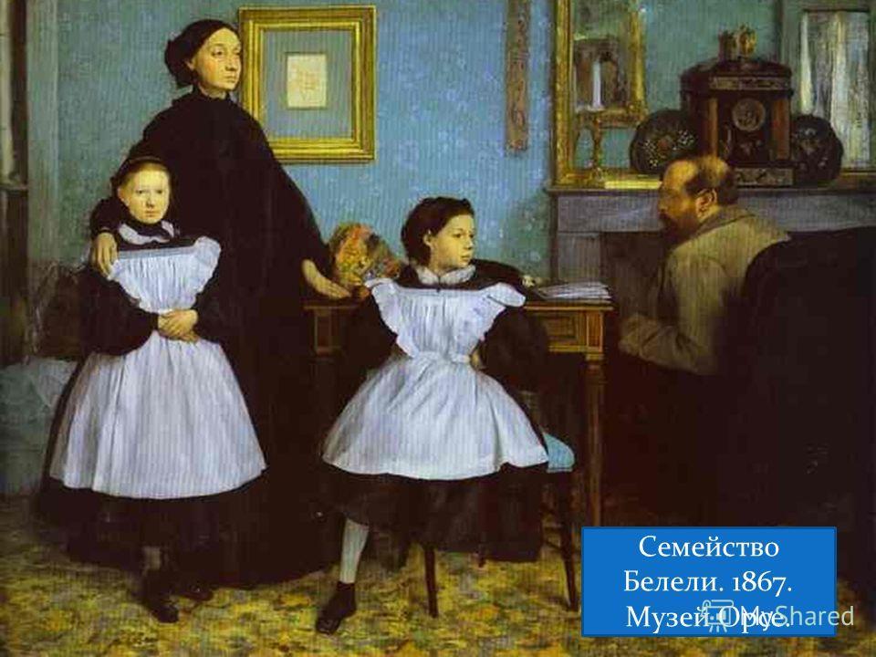 Семейство Белели. 1867. Музей Орсе.