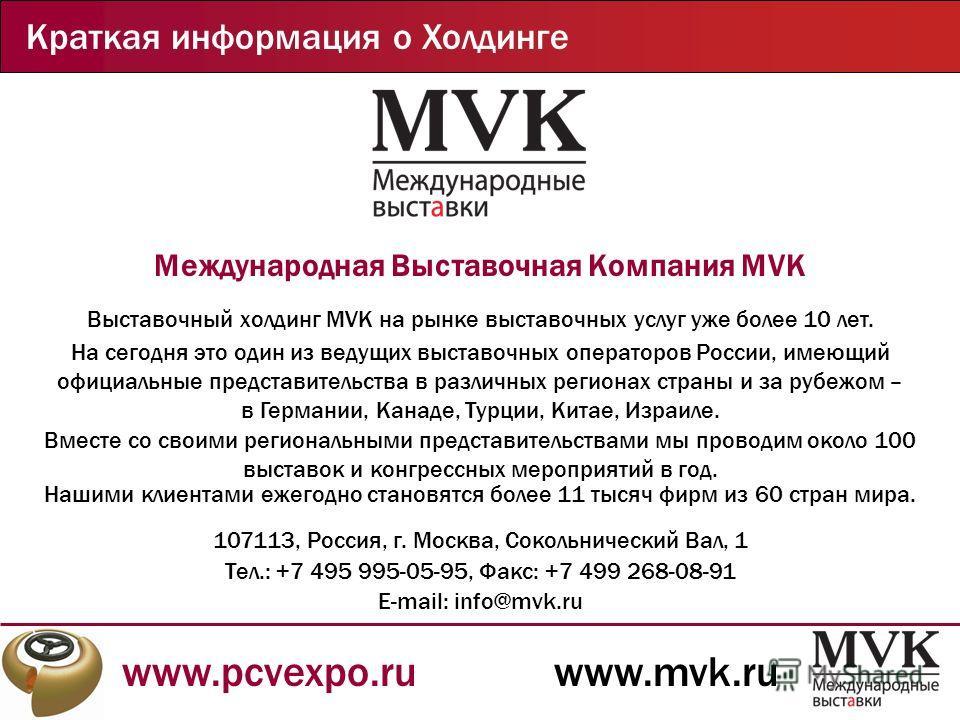 www.pcvexpo.ruwww.mvk.ru Краткая информация о Холдинге Международная Выставочная Компания MVK Выставочный холдинг MVK на рынке выставочных услуг уже более 10 лет. На сегодня это один из ведущих выставочных операторов России, имеющий официальные предс