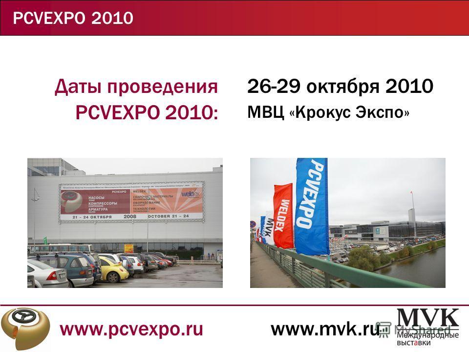 www.pcvexpo.ruwww.mvk.ru PCVEXPO 2010 Даты проведения PCVEXPO 2010: 26-29 октября 2010 МВЦ «Крокус Экспо»