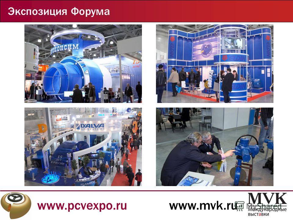 www.pcvexpo.ruwww.mvk.ru Экспозиция Форума