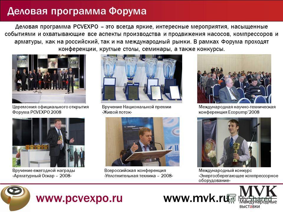 www.pcvexpo.ruwww.mvk.ru Деловая программа Форума Деловая программа PCVEXPO – это всегда яркие, интересные мероприятия, насыщенные событиями и охватывающие все аспекты производства и продвижения насосов, компрессоров и арматуры, как на российский, та