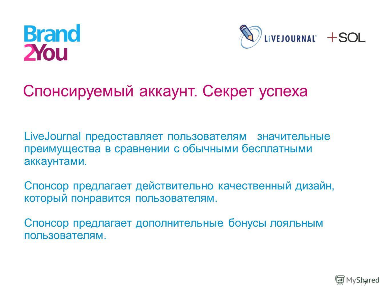 Спонсируемый аккаунт. Секрет успеха LiveJournal предоставляет пользователям значительные преимущества в сравнении с обычными бесплатными аккаунтами. Спонсор предлагает действительно качественный дизайн, который понравится пользователям. Спонсор предл