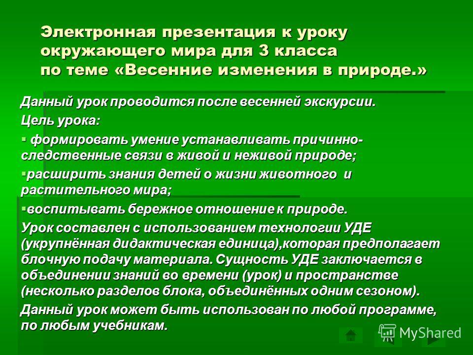 Автор: Тропкина Наталья Геннадьевна, учитель начальных классов МАОУ « Гимназия 10» г. Пермь