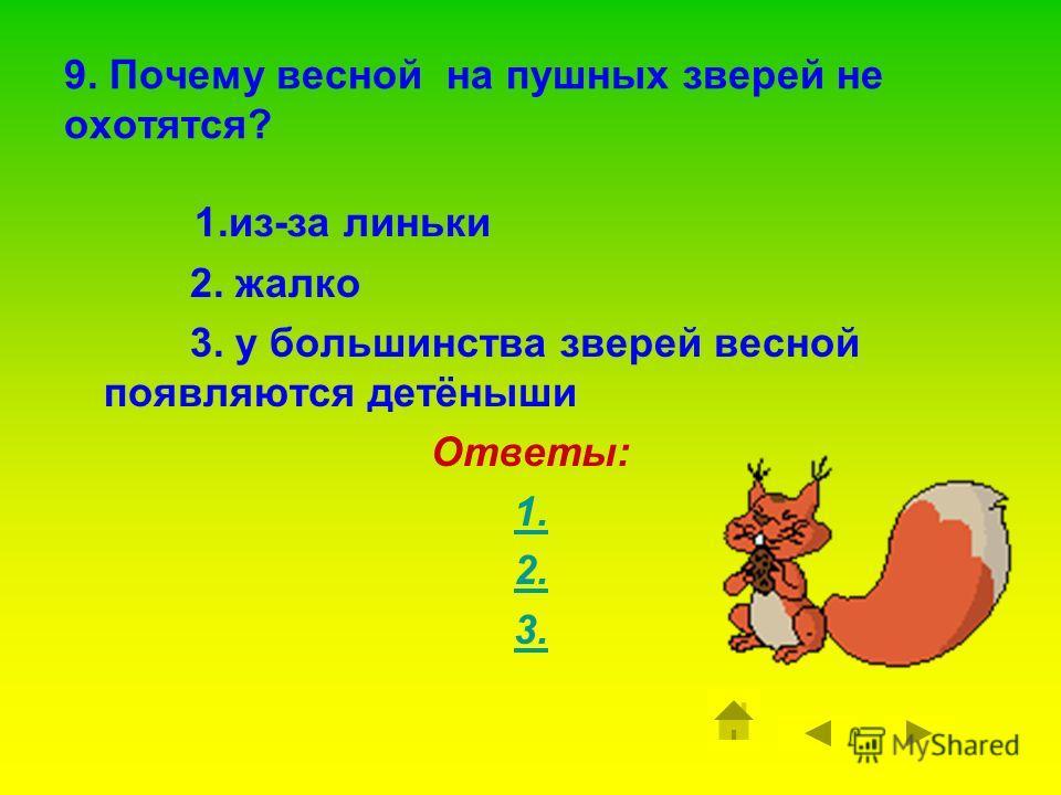 8. Почему именно весной у большинства животных появляется потомство? 1. тепло 2. так принято 3. много корма, есть укрытия Ответы: 1. 2. 3.