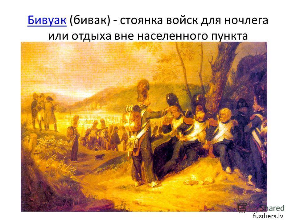 БивуакБивуак (бивак) - стоянка войск для ночлега или отдыха вне населенного пункта fusiliers.lv
