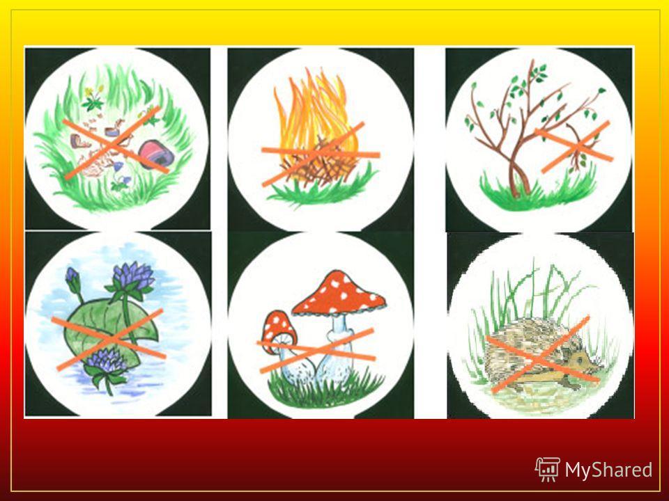 Гдз экологический знак примеры 2 класс окружающий мир
