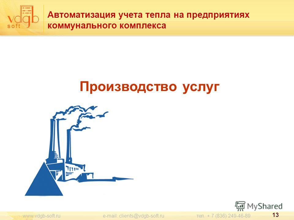 13 www.vdgb-soft.ru e-mail: clients@vdgb-soft.ru тел. + 7 (836) 249-46-89 Производство услуг Автоматизация учета тепла на предприятиях коммунального комплекса