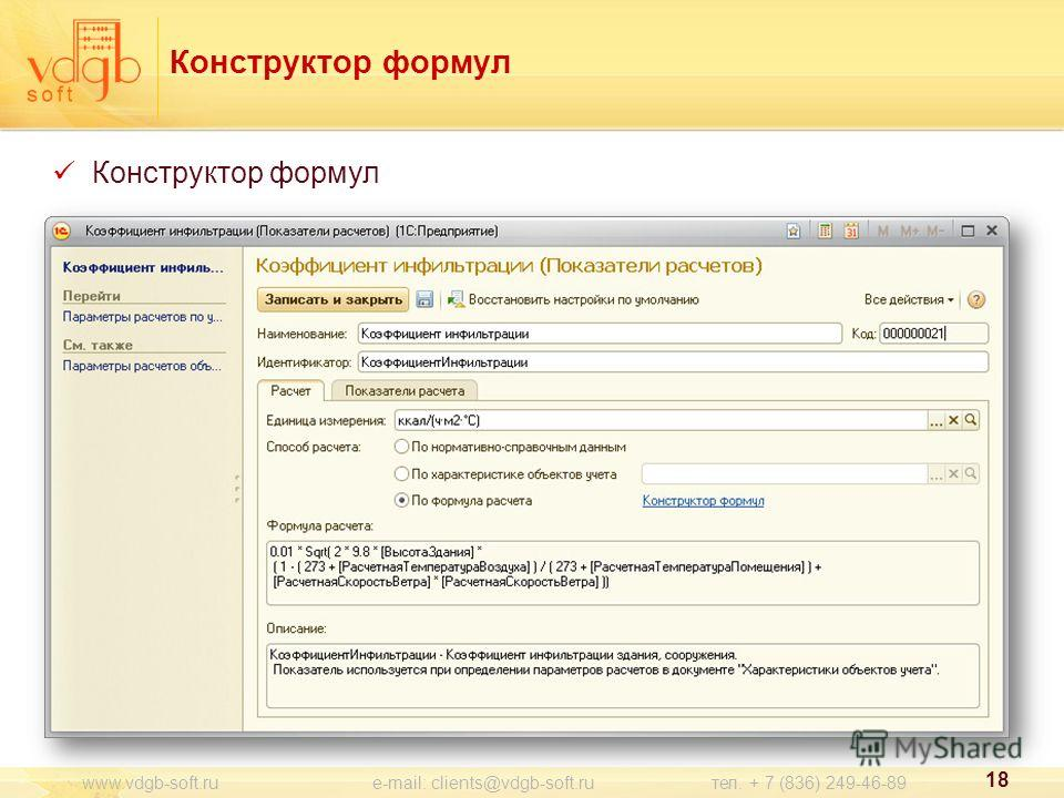 Конструктор формул 18 www.vdgb-soft.ru e-mail: clients@vdgb-soft.ru тел. + 7 (836) 249-46-89