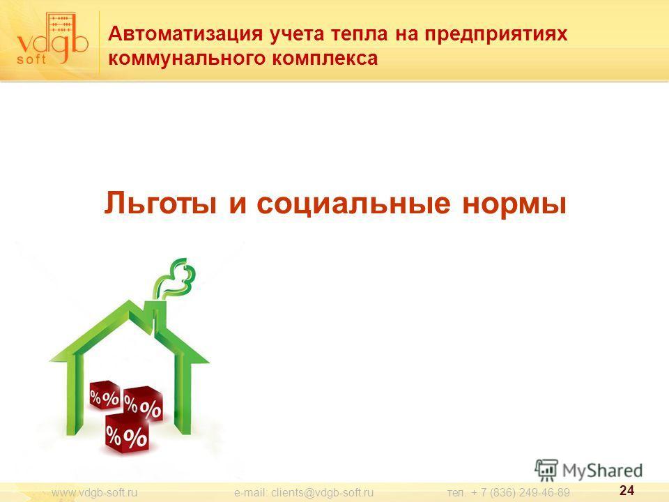 24 www.vdgb-soft.ru e-mail: clients@vdgb-soft.ru тел. + 7 (836) 249-46-89 Льготы и социальные нормы Автоматизация учета тепла на предприятиях коммунального комплекса