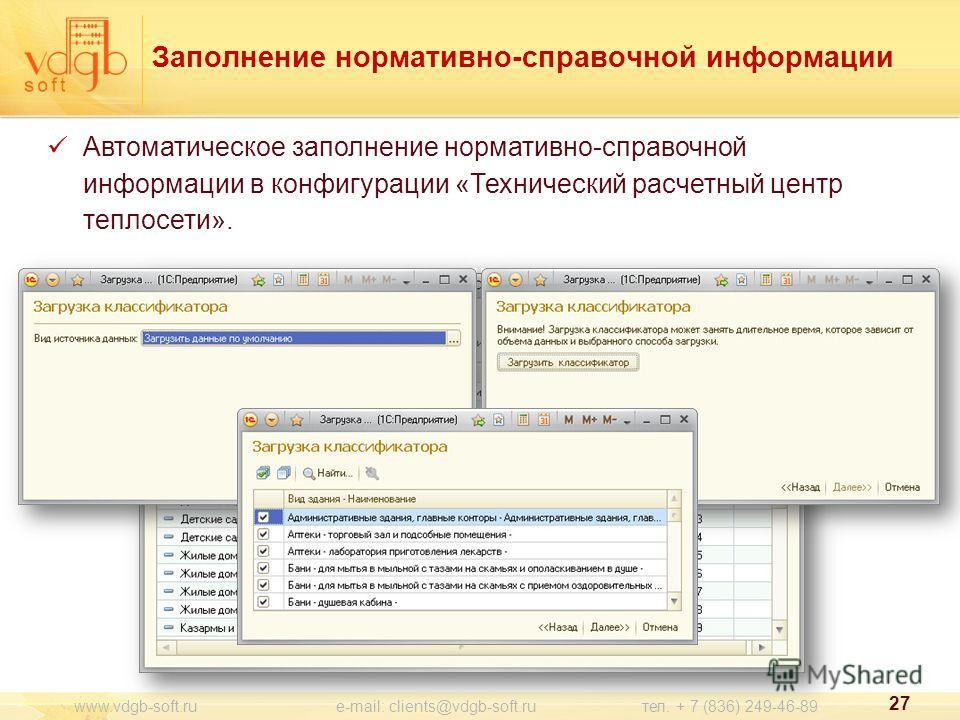 Заполнение нормативно-справочной информации 27 www.vdgb-soft.ru e-mail: clients@vdgb-soft.ru тел. + 7 (836) 249-46-89 Автоматическое заполнение нормативно-справочной информации в конфигурации «Технический расчетный центр теплосети».