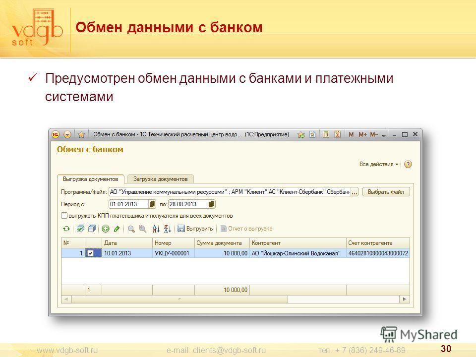 Обмен данными с банком Предусмотрен обмен данными с банками и платежными системами 30 www.vdgb-soft.ru e-mail: clients@vdgb-soft.ru тел. + 7 (836) 249-46-89