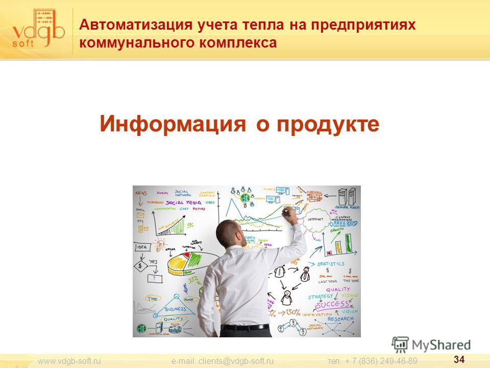 Информация о продукте Автоматизация учета тепла на предприятиях коммунального комплекса 34 www.vdgb-soft.ru e-mail: clients@vdgb-soft.ru тел. + 7 (836) 249-46-89