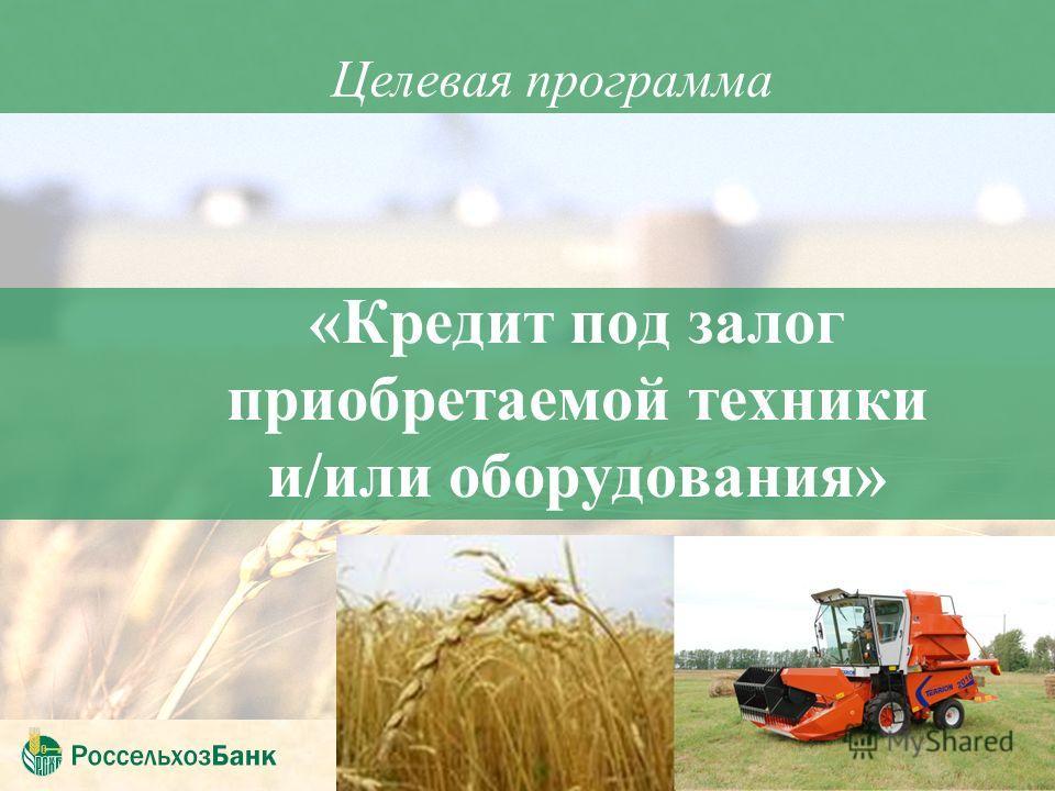 Российский Сельскохозяйственный Банк Для тех, кто кормит Россию