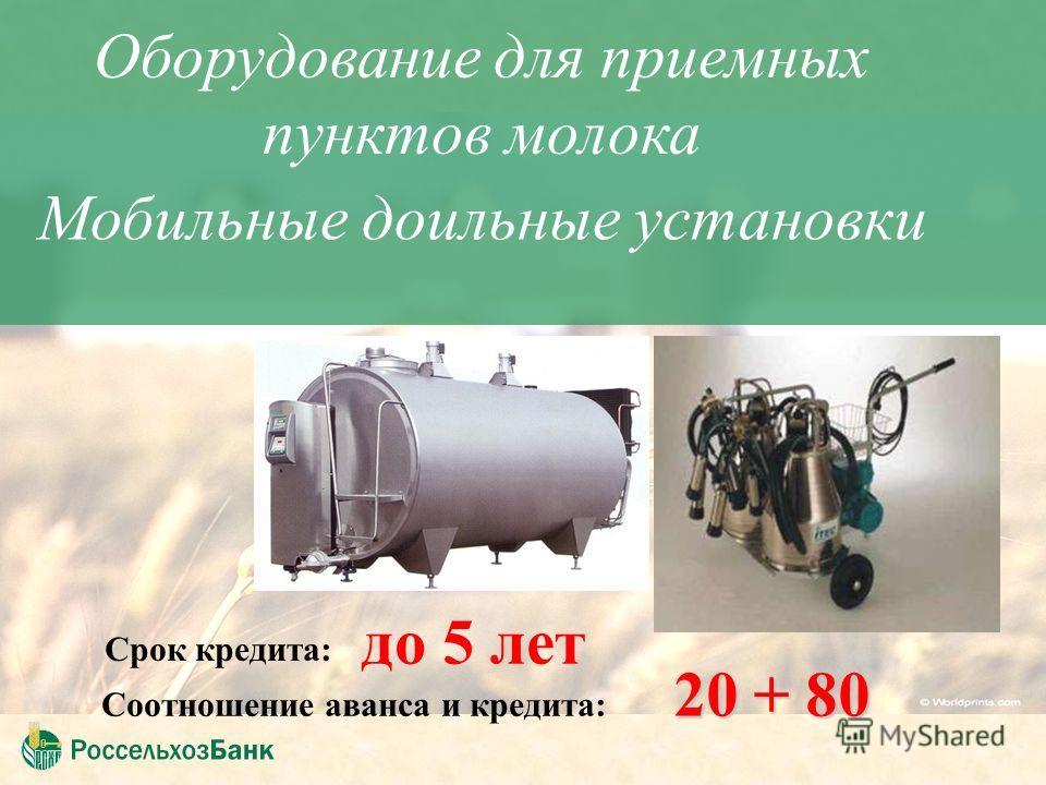 Срок кредита: Соотношение аванса и кредита: 30 + 70 до 5 лет Птицеводческое оборудование Доильные залы Сборно-разборные холодильные камеры