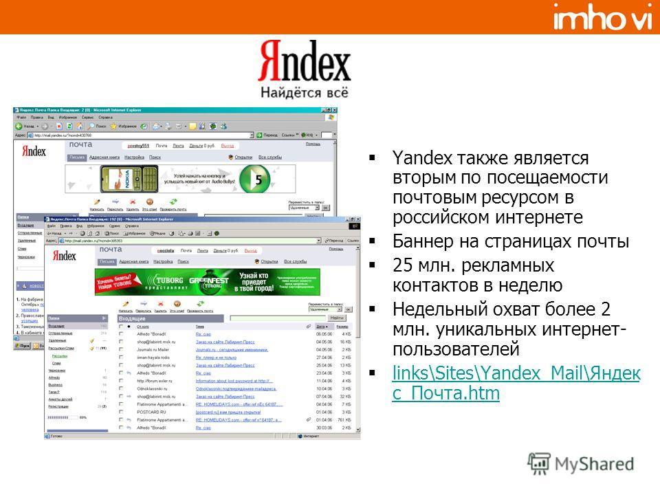 Yandex также является вторым по посещаемости почтовым ресурсом в российском интернете Баннер на страницах почты 25 млн. рекламных контактов в неделю Недельный охват более 2 млн. уникальных интернет- пользователей links\Sites\Yandex_Mail\Яндек с_Почта