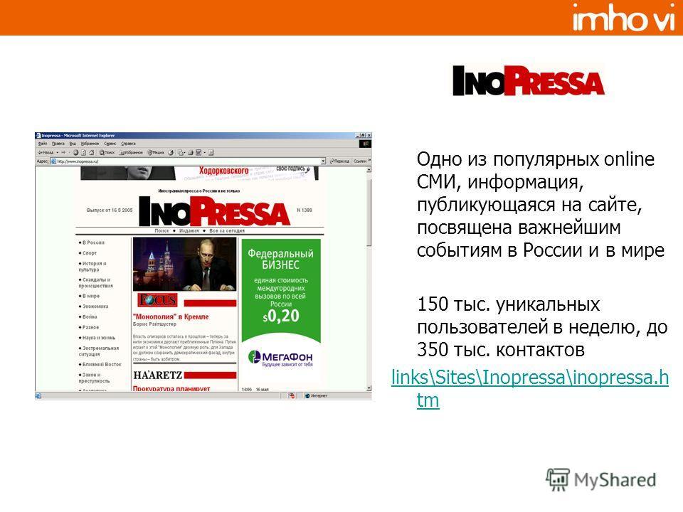 Одно из популярных online СМИ, информация, публикующаяся на сайте, посвящена важнейшим событиям в России и в мире 150 тыс. уникальных пользователей в неделю, до 350 тыс. контактов links\Sites\Inopressa\inopressa.h tm