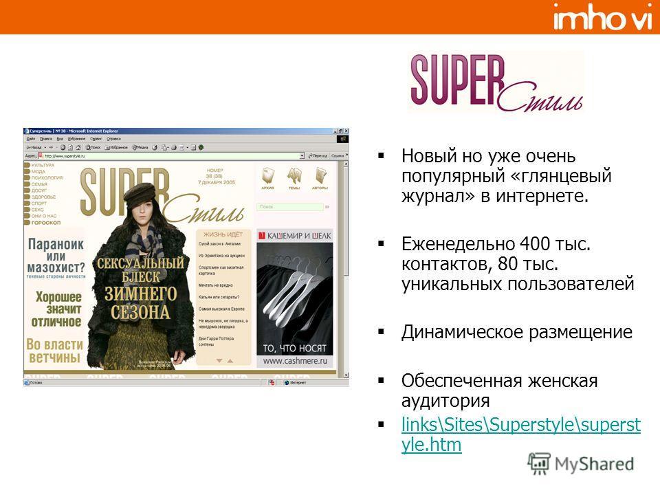 Новый но уже очень популярный «глянцевый журнал» в интернете. Еженедельно 400 тыс. контактов, 80 тыс. уникальных пользователей Динамическое размещение Обеспеченная женская аудитория links\Sites\Superstyle\superst yle.htm links\Sites\Superstyle\supers