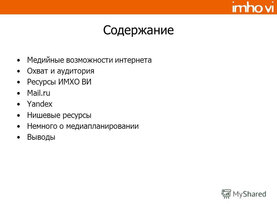 Содержание Медийные возможности интернета Охват и аудитория Ресурсы ИМХО ВИ Mail.ru Yandex Нишевые ресурсы Немного о медиапланировании Выводы