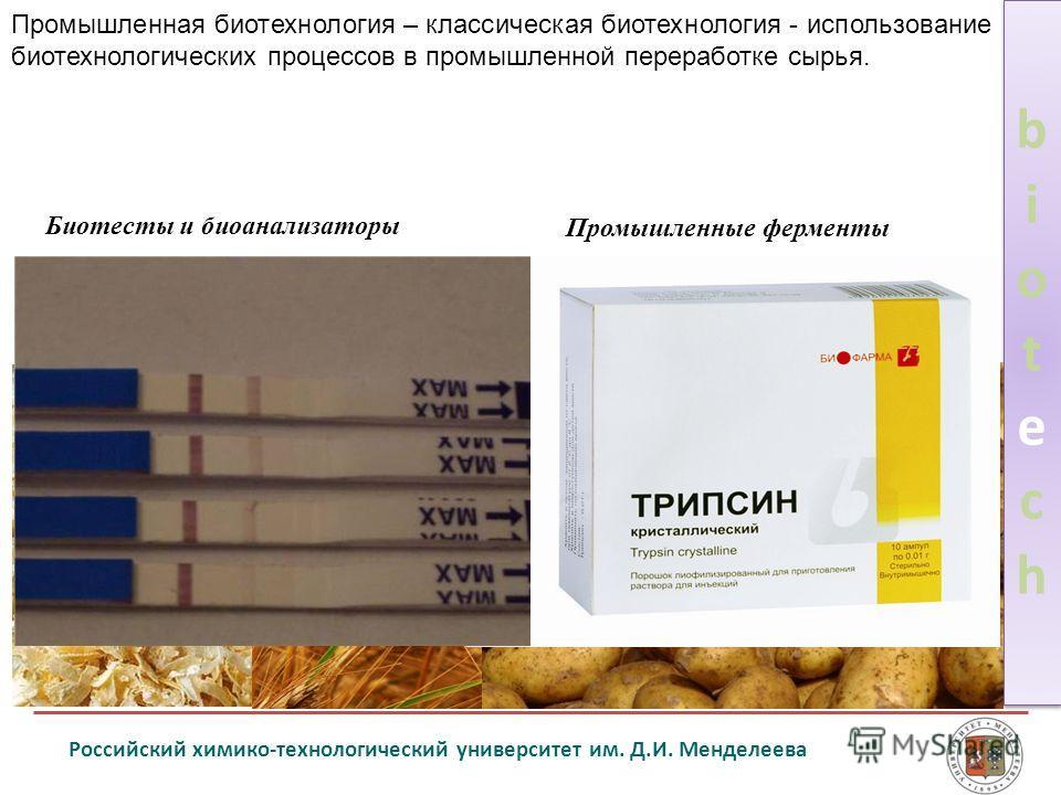Российский химико-технологический университет им. Д.И. Менделеева biotechbiotech biotechbiotech Промышленная биотехнология – классическая биотехнология - использование биотехнологических процессов в промышленной переработке сырья. Получение спирта из
