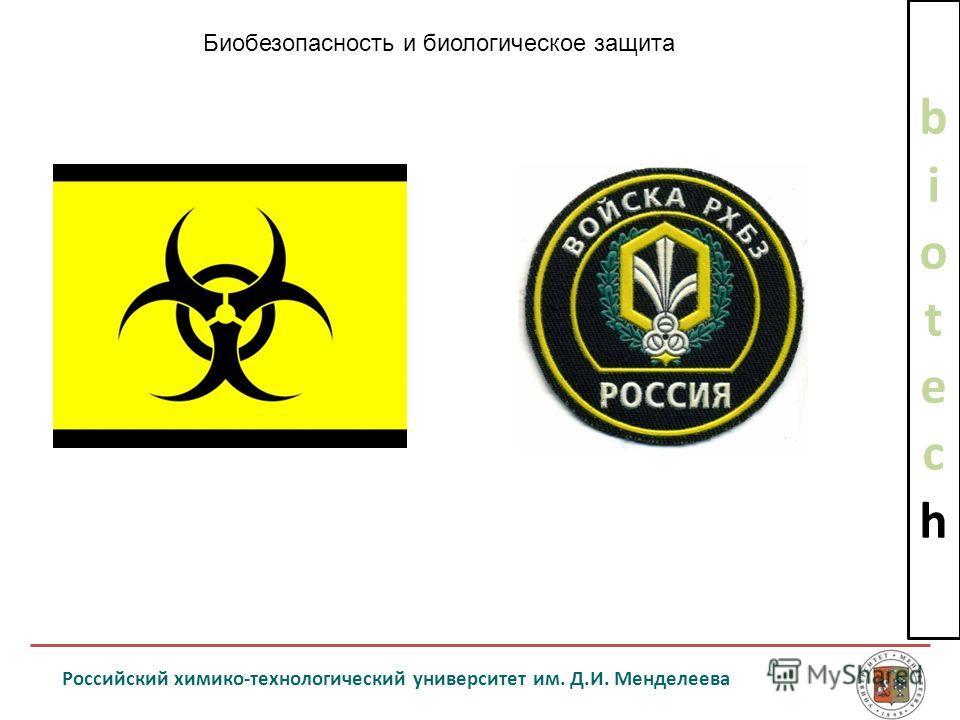 Российский химико-технологический университет им. Д.И. Менделеева bioteсhbioteсh Биобезопасность и биологическое защита
