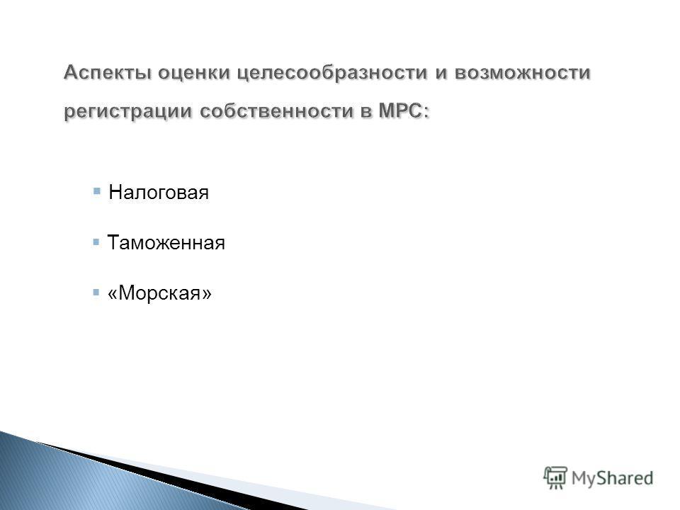 Аспекты оценки целесообразности и возможности регистрации собственности в МРС: Налоговая Таможенная «Морская»