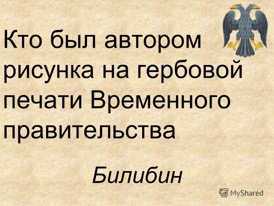 Кто был автором рисунка на гербовой печати Временного правительства Билибин