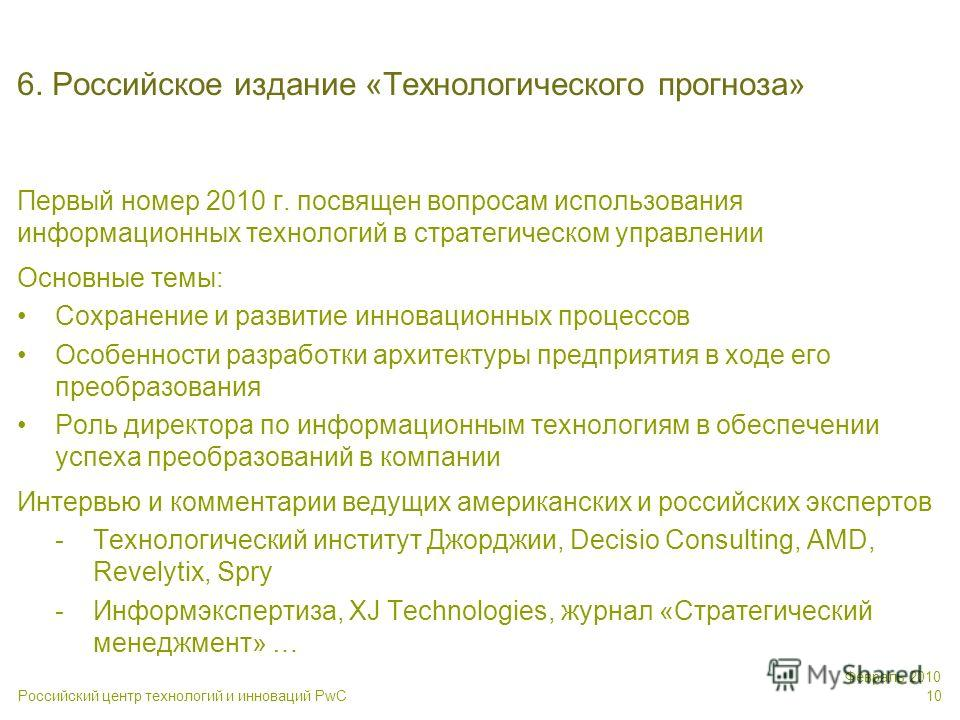 Российский центр технологий и инноваций PwC Февраль 2010 10 6. Российское издание «Технологического прогноза» Первый номер 2010 г. посвящен вопросам использования информационных технологий в стратегическом управлении Основные темы: Сохранение и разви