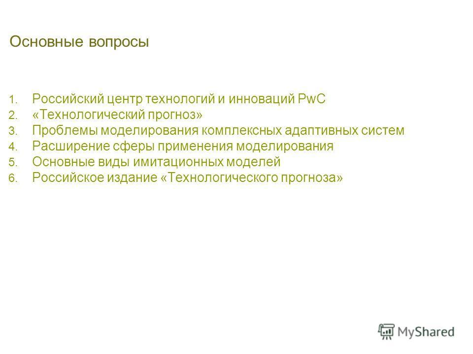 Основные вопросы 1. Российский центр технологий и инноваций PwC 2. «Технологический прогноз» 3. Проблемы моделирования комплексных адаптивных систем 4. Расширение сферы применения моделирования 5. Основные виды имитационных моделей 6. Российское изда