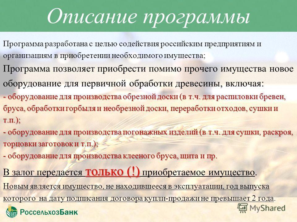 Целевая программа ОАО «Россельхозбанк» «Кредит под залог приобретаемого имущества, требующего монтажа»