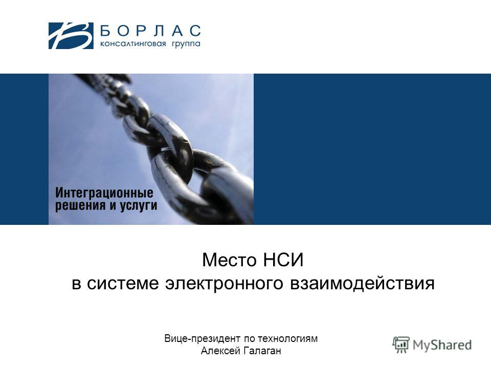 Место НСИ в системе электронного взаимодействия Вице-президент по технологиям Алексей Галаган