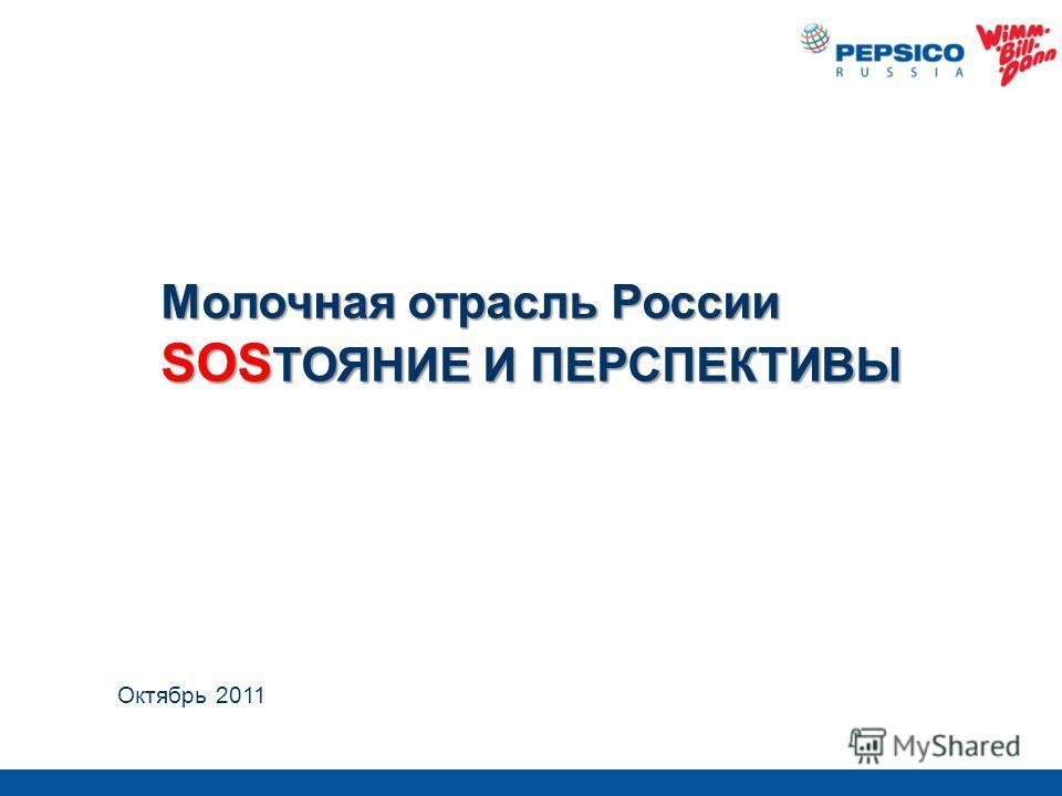 Молочная отрасль России SOS ТОЯНИЕ И ПЕРСПЕКТИВЫ Октябрь 2011
