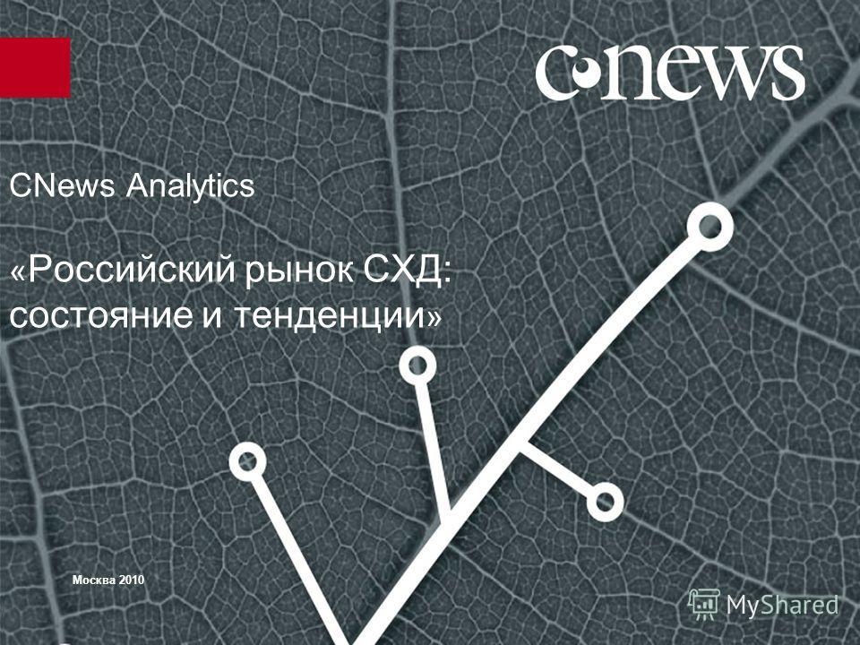 CNews Analytics « Российский рынок СХД: состояние и тенденции » Москва 2010
