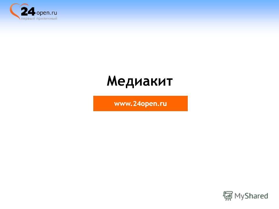 Медиакит www.24open.ru