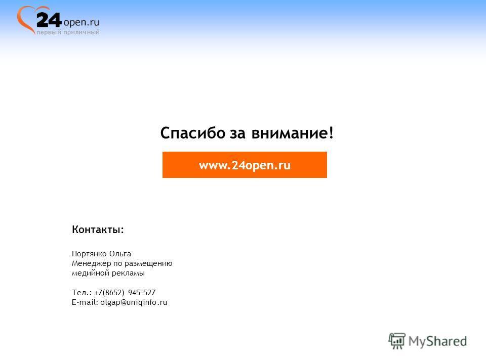 Спасибо за внимание! www.24open.ru Контакты: Портянко Ольга Менеджер по размещению медийной рекламы Тел.: +7(8652) 945-527 E-mail: olgap@uniqinfo.ru