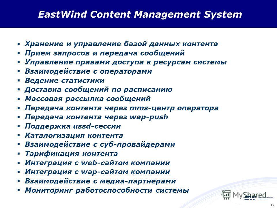 17 EastWind Content Management System модульные Хранение и управление базой данных контента Прием запросов и передача сообщений Управление правами доступа к ресурсам системы Взаимодействие с операторами Ведение статистики Доставка сообщений по распис