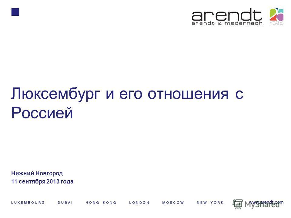 Люксембург и его отношения с Россией Нижний Новгород 11 сентября 2013 года