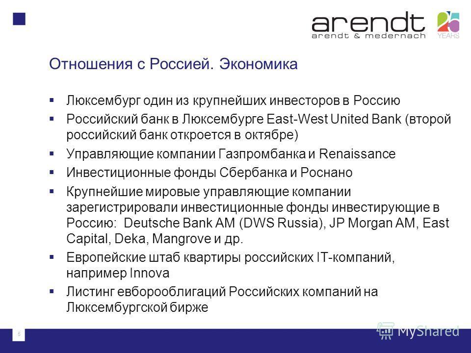 5 Отношения с Россией. Экономика Люксембург один из крупнейших инвесторов в Россию Российский банк в Люксембурге East-West United Bank (второй российский банк откроется в октябре) Управляющие компании Газпромбанка и Renaissance Инвестиционные фонды С